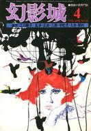 幻影城 1976年4月号 NO.16