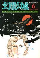 幻影城 1976年6月号 NO.19