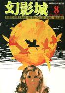 幻影城 1976年8月号 NO.21