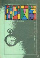 季刊 推理文学 1970年春陽特別号 2