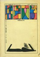 季刊 推理文学 1970年新春創刊号 1