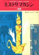 ミステリマガジン 1975年12月号 No.236