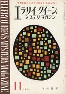 エラリイ・クイーンズ・ミステリ・マガジン 1963年11月号 No.89