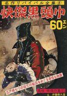 名作リバイバル全集 8 快傑黒頭巾