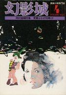 幻影城 1978/4 NO.42