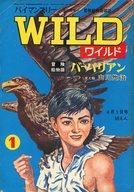 WILD 1967年8月1日号 第1号 ワイルド