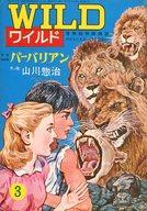 WILD 1967年9月1日号 第3号 ワイルド
