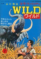 WILD 1967年11月1日号 第7号 ワイルド