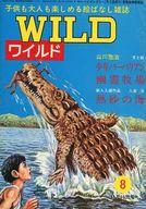 WILD 1967年11月15日号 第8号 ワイルド