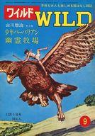 WILD 1967年12月1日号 第9号 ワイルド