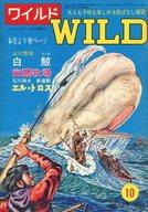 WILD 1967年12月15日号 第10号 ワイルド