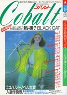 Cobalt 1983年春号 コバルト