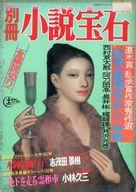 別冊 小説宝石 1982年9月号