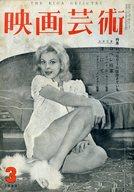 映画芸術 1960年3月号 No.149