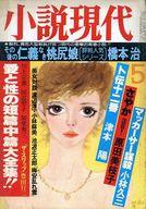小説現代 1982年5月号