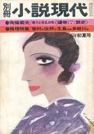 別冊小説現代 1974年 初夏号