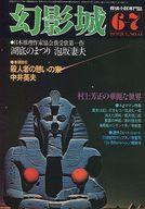 幻影城 1978/6-7 NO.44