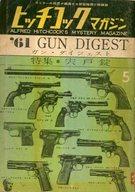 ヒッチコックマガジン 1961年5月号