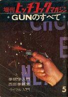 ヒッチコックマガジン 1961年5月号増刊 GUNのすべて