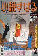 小説すばる 1999/2