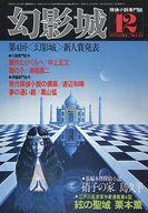 幻影城 1978/12 NO.49