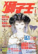 獅子王 1987/4 No.13