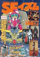 SFイズム 1985/1 VOL.5 NO.1