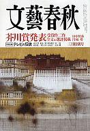 文藝春秋 2012/3