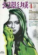 幻影城 1975年4月号 NO.3