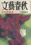文藝春秋 1973年3月特別号