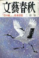 文藝春秋 1978年2月号