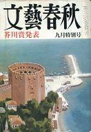 文藝春秋 1979年9月特別号