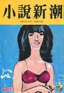 小説新潮 1969年8月号