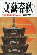 文藝春秋 1986年1月号