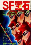 SF宝石 1981年2月号