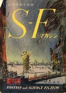 SFマガジン 創刊号