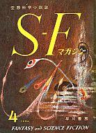 SFマガジン 1960/4