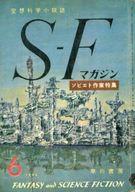 SFマガジン 1960/6