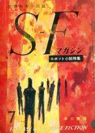SFマガジン 1960/7