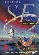 SFマガジン 1960/8