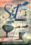 SFマガジン 1960/9