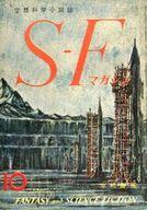 SFマガジン 1960/10