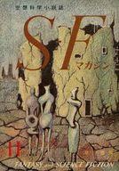 SFマガジン 1960/11