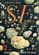 SFマガジン 1960/12