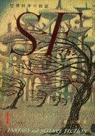 SFマガジン 1961/1