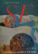 SFマガジン 1961/3