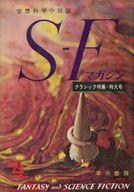 SFマガジン 1961/4