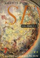 SFマガジン 1961/7