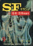 SFマガジン 1961/9 臨時増刊