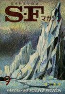 SFマガジン 1961/9